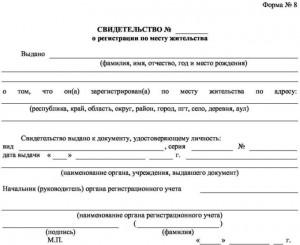 регистрация по месту жительства несовершеннолетних